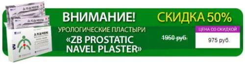 ZB Prostatic Navel Plaster инструкция