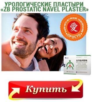 Как заказать Недорогие лекарства для лечения простатита